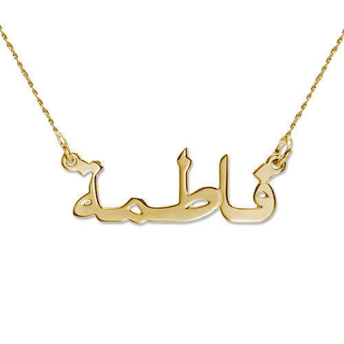 14K Yellow Gold Arabic Name Necklace with Twist Chain - My Family Necklace