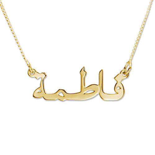 Personalized Arabic Name Necklace in 18K Gold Plating
