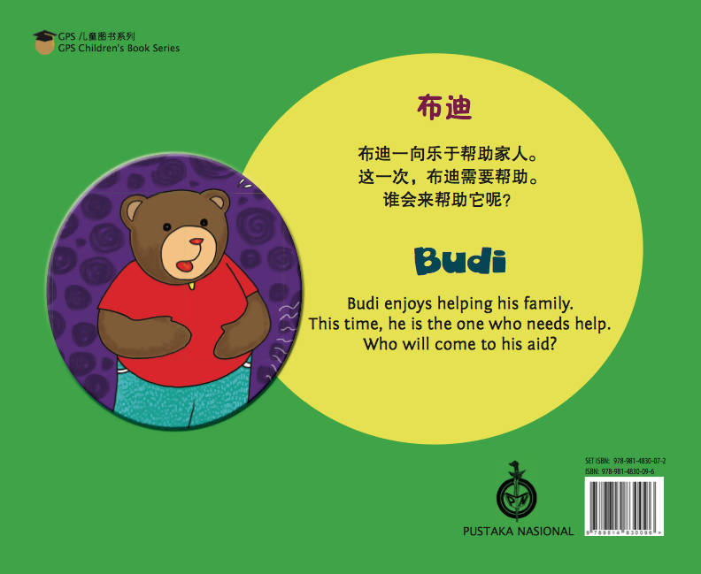 GPS Chinese/English Children Book Series + CD