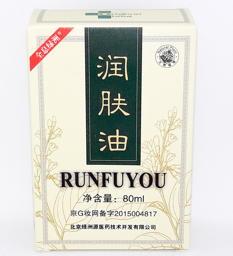 Guashayou White Herbal Oil box (80 ml)