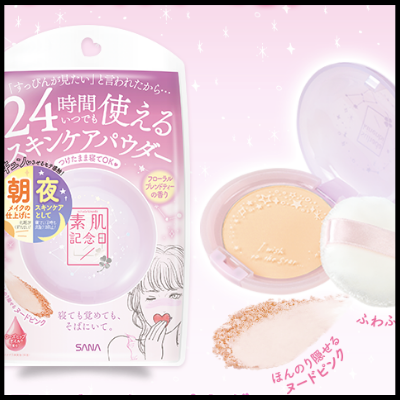 SANA Night Beauty Powder (10g)