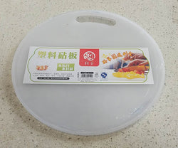 "BIG ROUND PLASTIC CUTTING BOARD WHITE LI QUAN 14"" $3 - Home Idol Vancouver"
