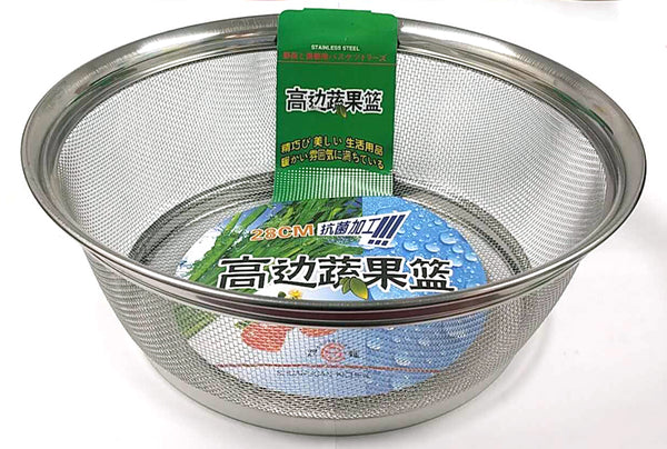 "ROUND VEGETABLE WASHING STRAINER BASKET STAINLESS STEEL 28CM=11"" $2.75 - Home Idol Vancouver"