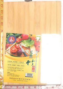 "BAMBOO CUTTING BOARD YUAN ZHI 10""x13.5"" $3.99 - Home Idol Home Improvement Outlet"