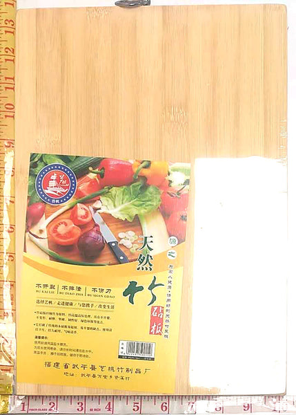 "BAMBOO CUTTING BOARD YUAN ZHI 10""x13.5"" $3.99"