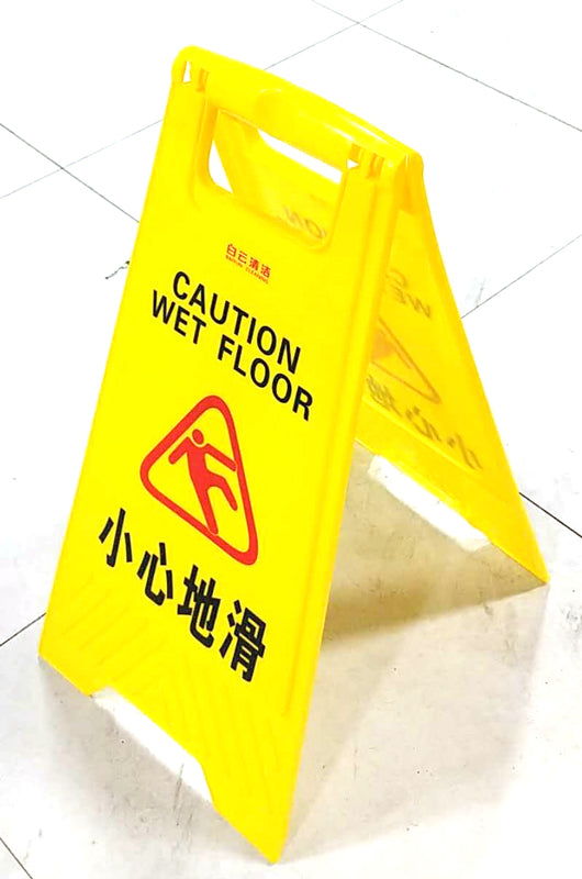 WET FLOOR SIGN (CHINESE+ENGLISH) YELLOW $4.99 #SC5816 - Home Idol Home Improvement Outlet