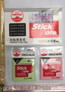 XIAOYUANZHIXING STICK NOTE 20PC/PACK $12.5 ($1.25 = 2PCS) - Home Idol Home Improvement Outlet