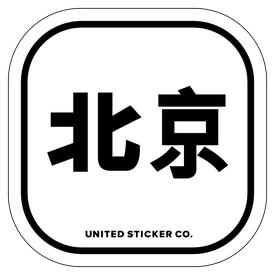Badge_Lettering_Places_Beijing [ 北京 ]_Vinyl_Sticker