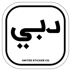 Badge_Lettering_Places_Dubai [ دبي ]_Vinyl_Sticker