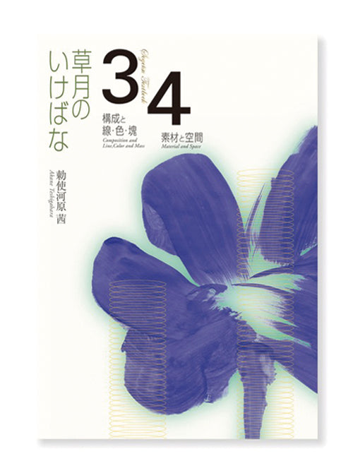Sogetsu Textbook 3 & 4