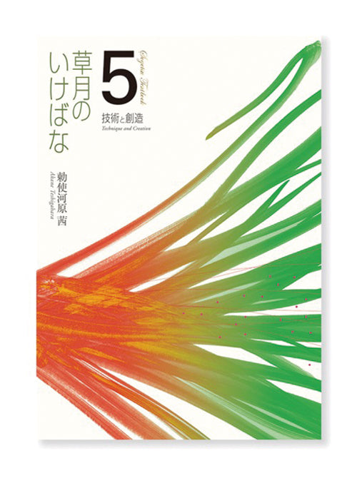 Sogetsu Textbook 5
