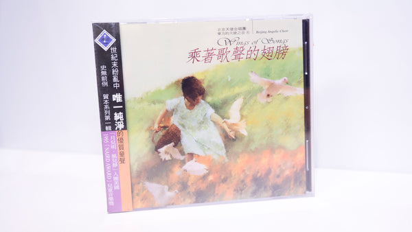 Wings of Song Chinese Adoption Music CD | China Adoption Gifts