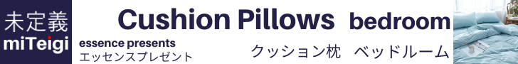 miteigi | Bedroom Cushion Covers Collection | Japanese Apparel and Home Decor Retail Shopping