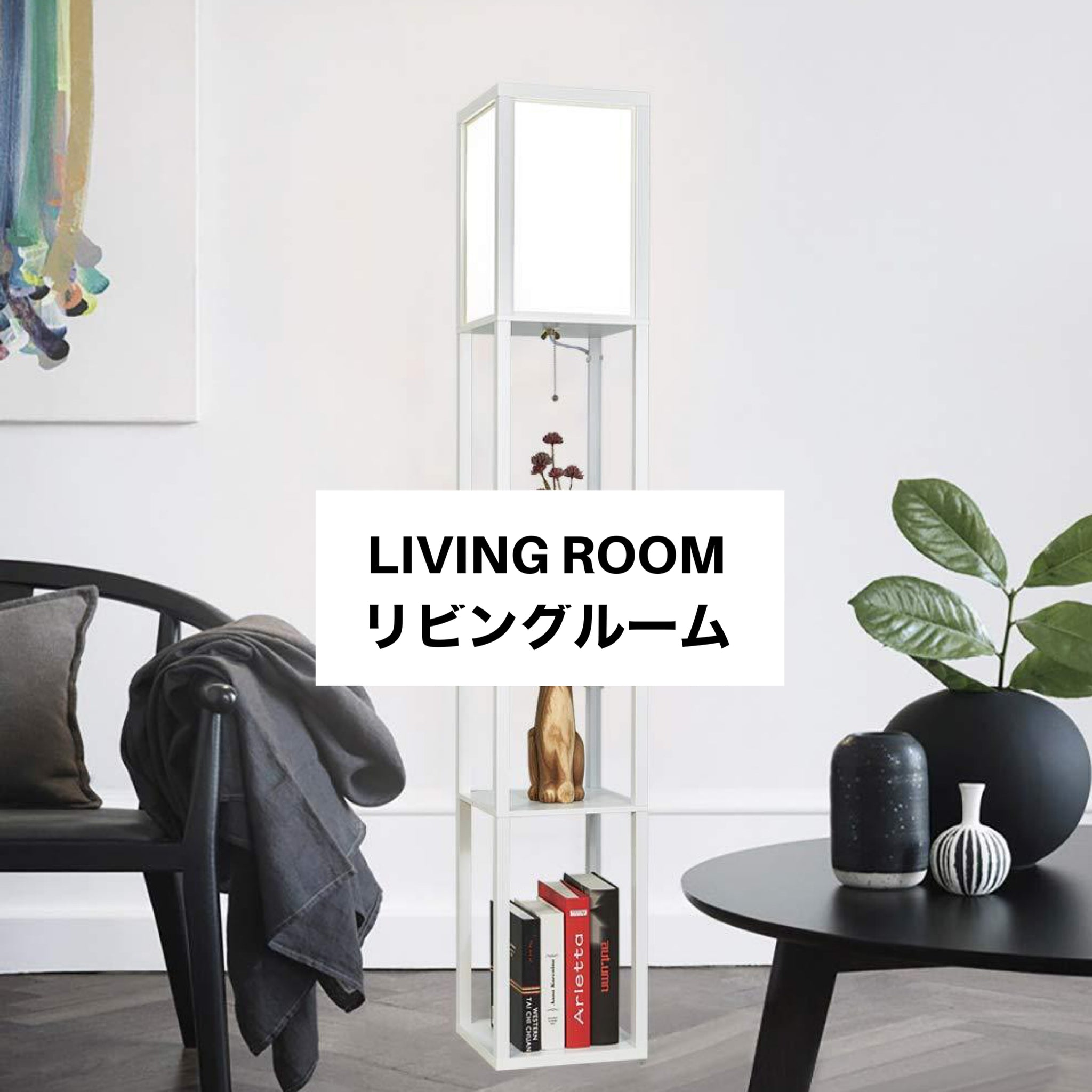 miTeigi | Living Room | Japanese Apparel and Home Decor Retail Shopping