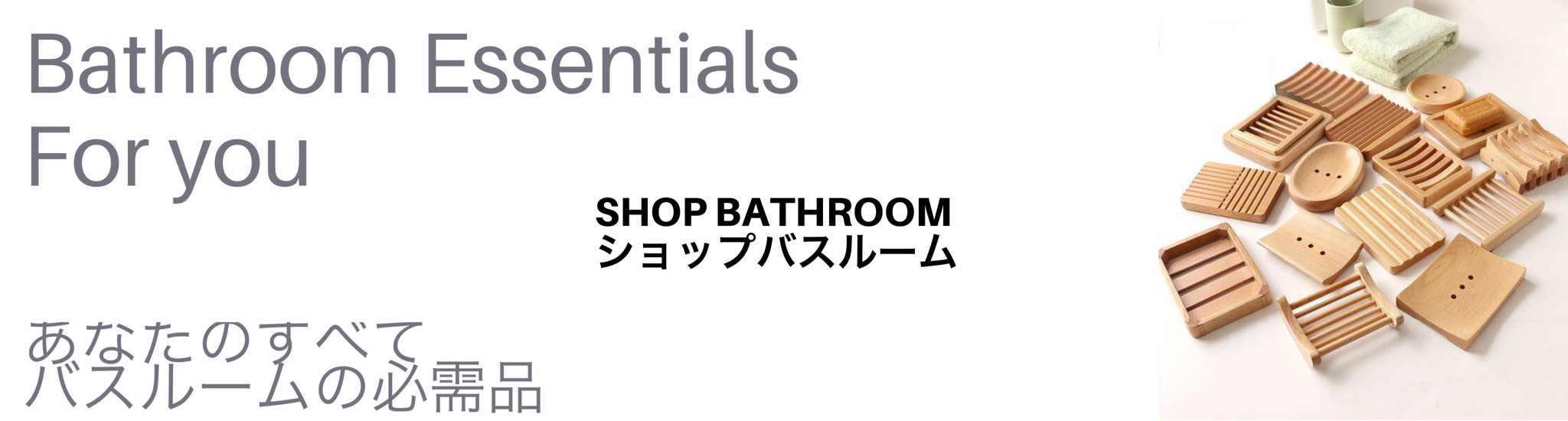 miTeigi Bathroom Collection | Japanese Apparel and Home Decor Retail Shopping