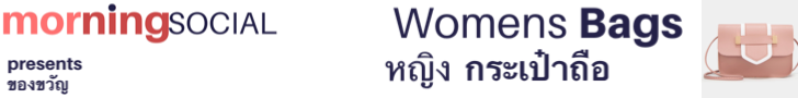 morningSOCIAL | Womans Handbags Bags Collection | Thai Apparel and Home Decor Retail Shopping