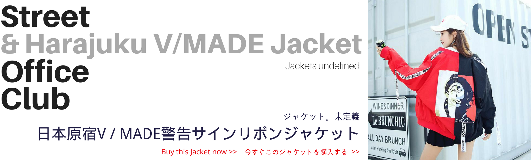 miTeigi Womans Jackets Collection - Japanese Harajuku V/MADE Warning Sign Ribbon Jacket   日本原宿V / MADE警告サインリボンジャケット