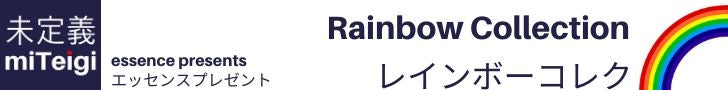 miTeigi | Rainbow Collection | Japanese Apparel and Home Decor Retail Shopping