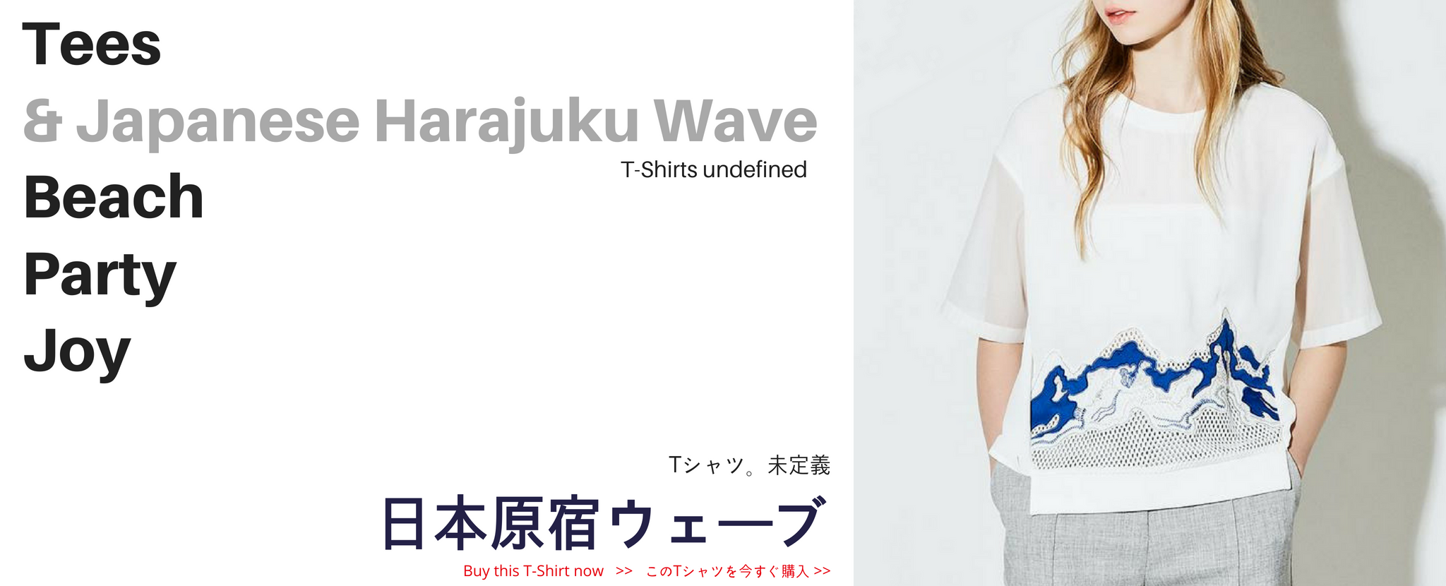 miTeigi Womans T-Shirt Collection - Japanese Harajuku Wave  日本原宿ウェーブ