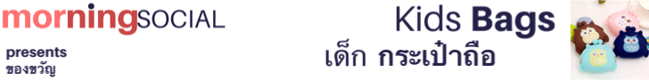 morningSOCIAL | Kids Bags Collection | Thai Apparel and Home Decor Retail Shopping