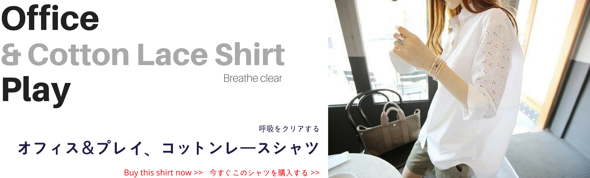 miTeigi Womans Shirts Collection - Office and Play Cotton Lace Shirt オフィス&プレイ、コットンレースシャツ