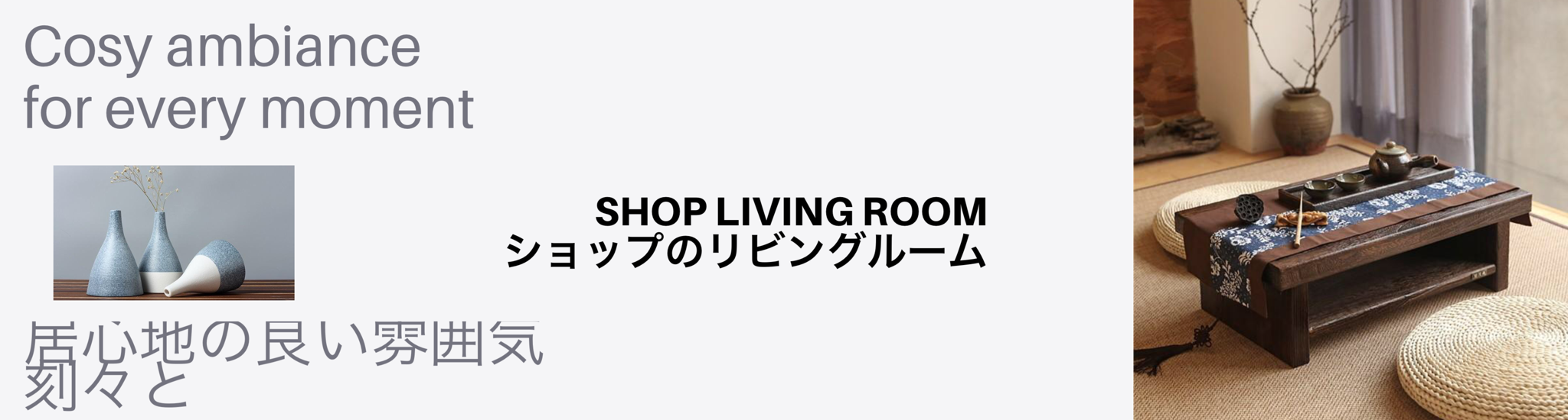 miTeigi Living Room Collection | Japanese Apparel and Home Decor Retail Shopping