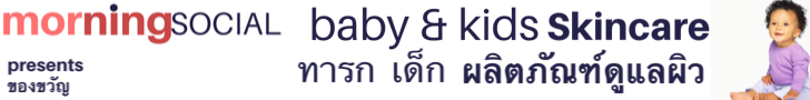morningSOCIAL | Baby and Kids Skincare Beauty Collection | Thai Apparel and Home Decor Retail Shopping