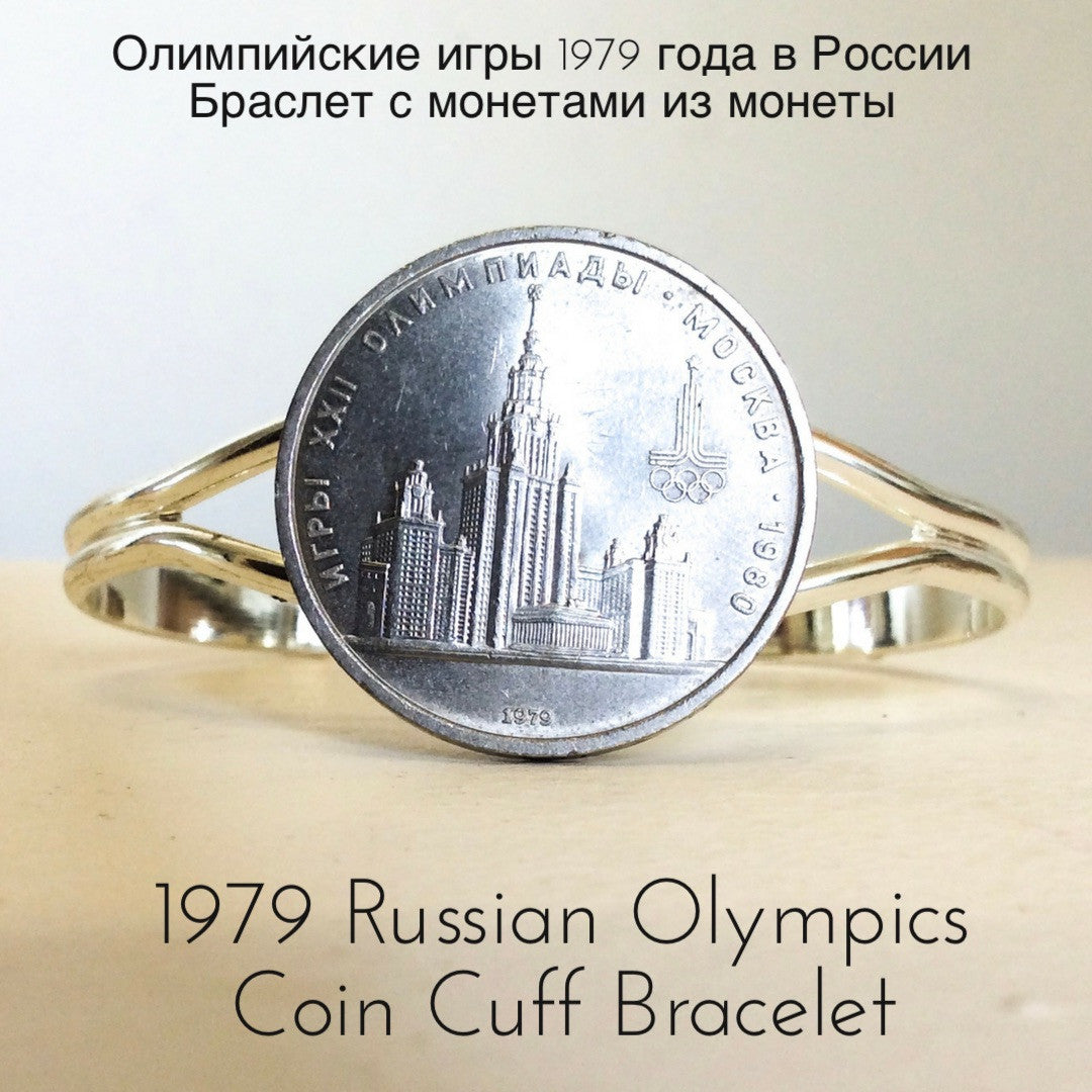 1979 russian olympics commemorative coin bracelet