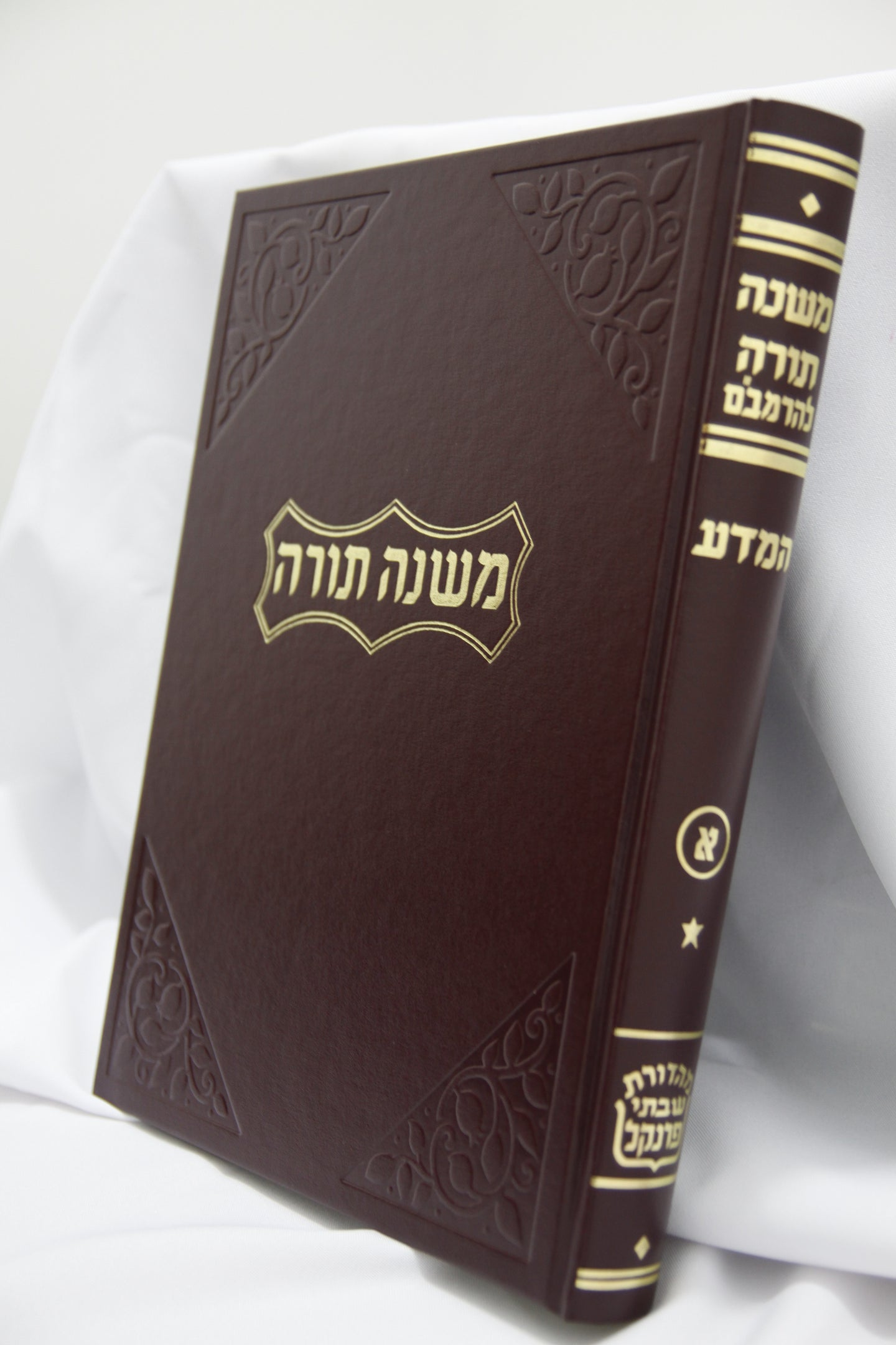 Single Volumes of Original Full Edition רמב
