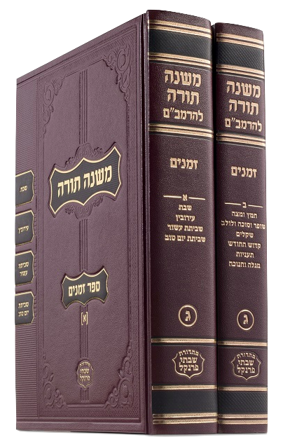 New! Two Volumes. Completely Revised זמנים ! Small Size 10 x 7 in.