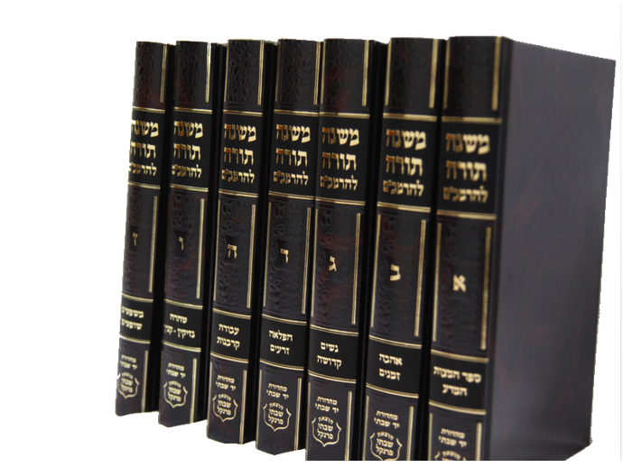 רמב״ם Yad Shabsi - Condensed Edition (7 volumes), (7 x 10 in.) Free Shipping!