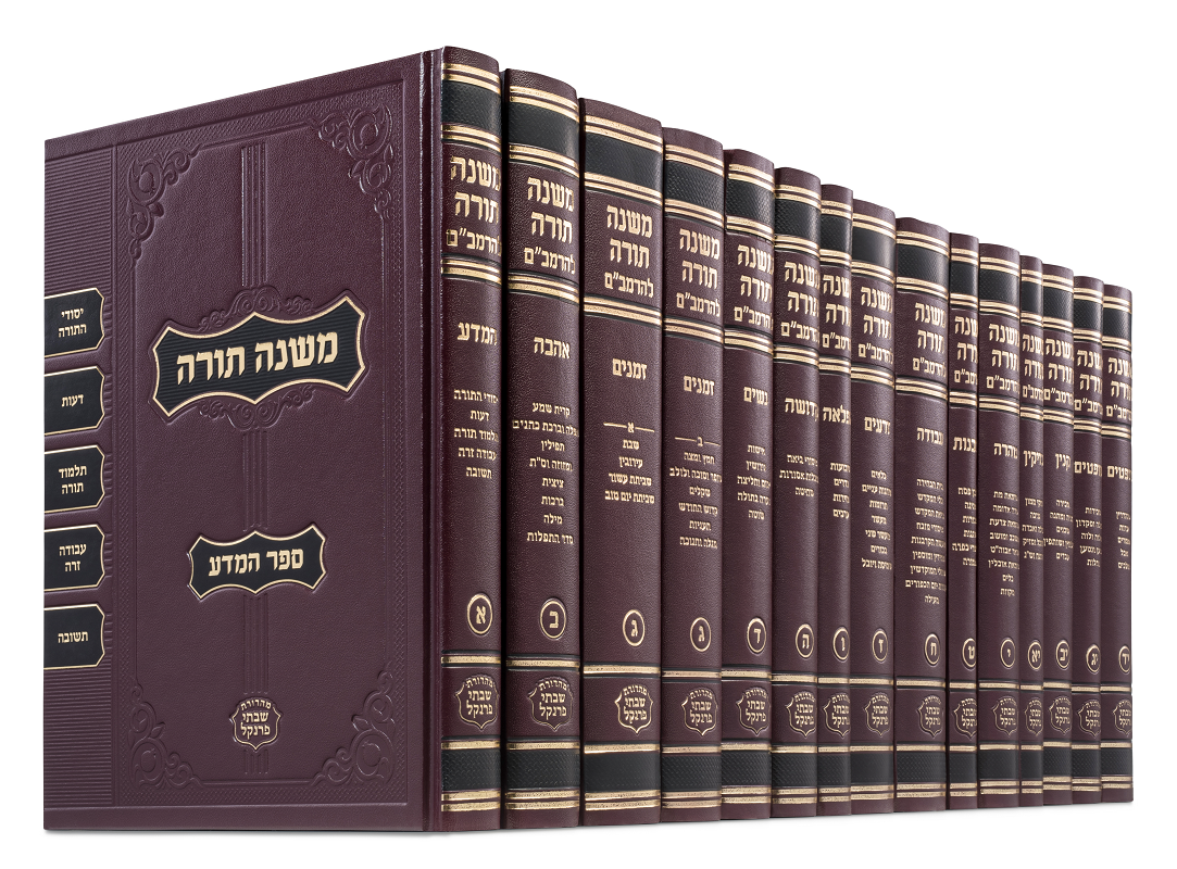 NEW! Now Available! Single Volumes of NEW Full Edition רמב