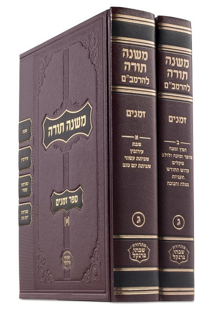 New! Two Volumes. Completely Revised זמנים ! Large Size 12 x 9 in.