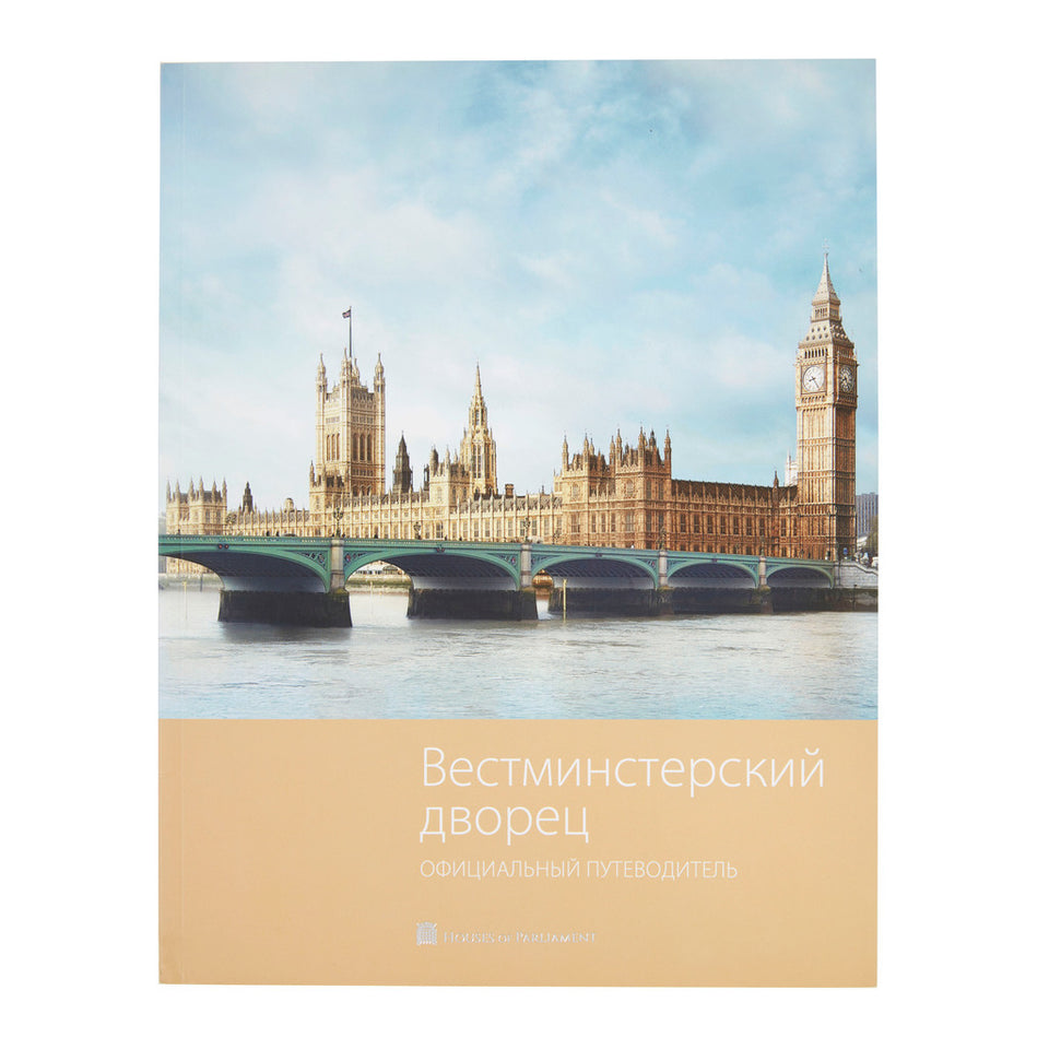 The Palace of Westminster Official Guide - Russian featured image