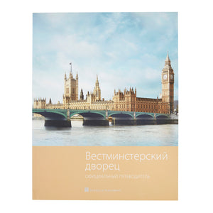 The Palace of Westminster Official Guide - Russian