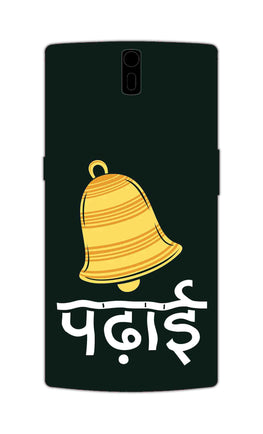 Ghanta Padhai Marathi Funny Typography OnePlus 1 Mobile Cover Case
