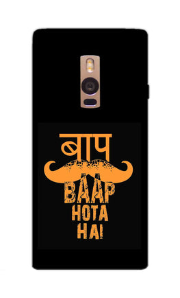 Baap Baap Hota Hai Father Day Gift OnePlus 2 Mobile Cover Case