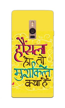 Hosla Ho To Mushkillye Kya Hai Motivational Typography OnePlus 2 Mobile Cover Case