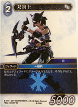 Final Fantasy Opus 4 - Booster Pack
