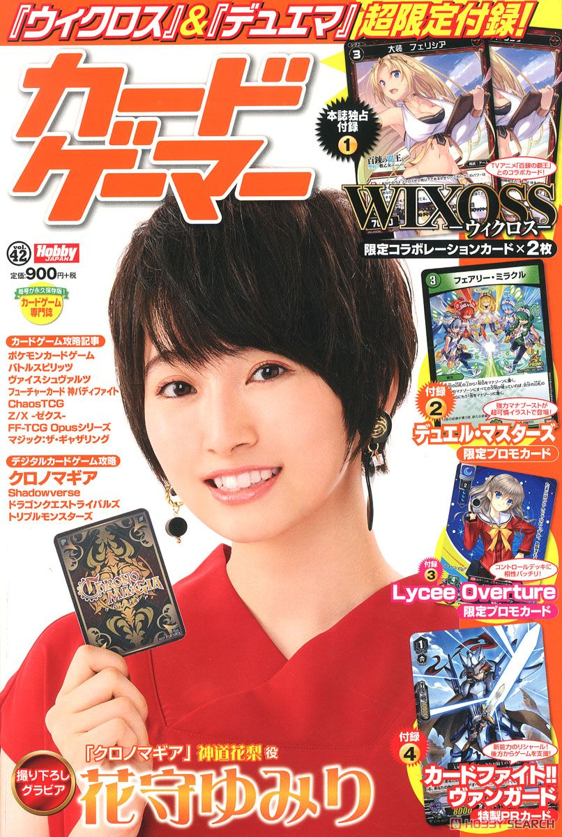 Card Gamer Magazine : Volume 42 (Japanese)