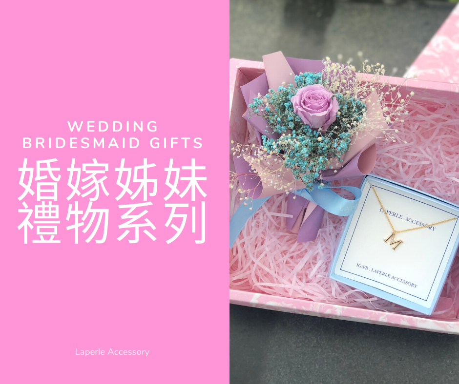 婚嫁姊妹團禮物 Wedding Bridesmaid Gifts