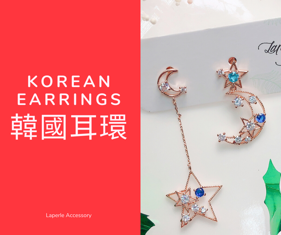 Korean Earrings 韓國耳環