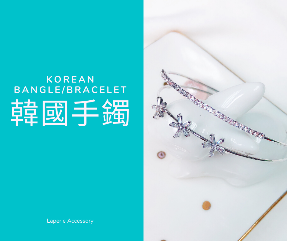 韓國手鏈/手鐲 Korean Bracelets/Bangle