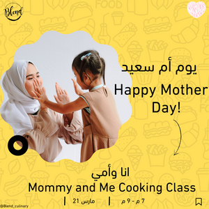Mother's day يوم الأم