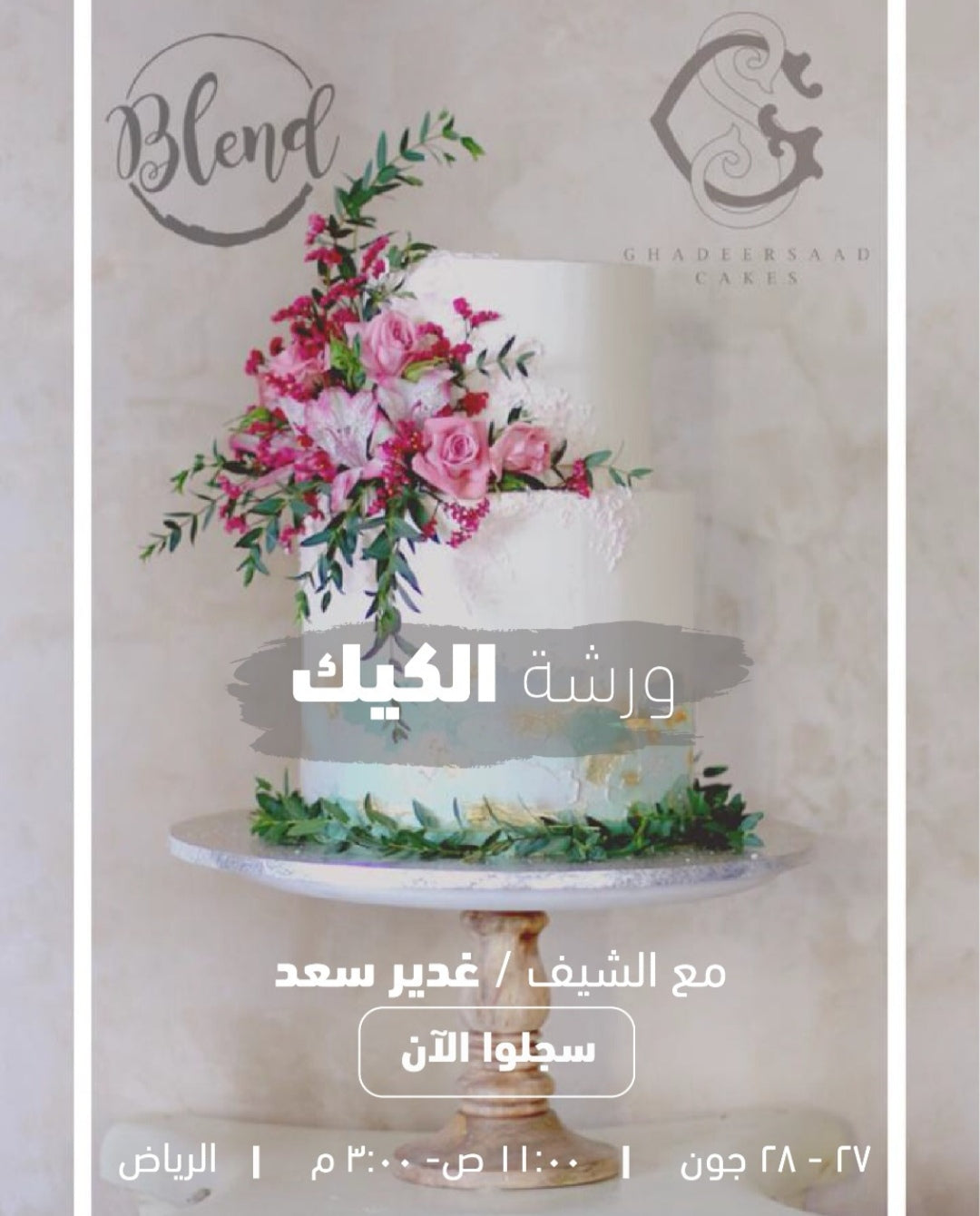 The Cake Class (27 to 28 June 2019)