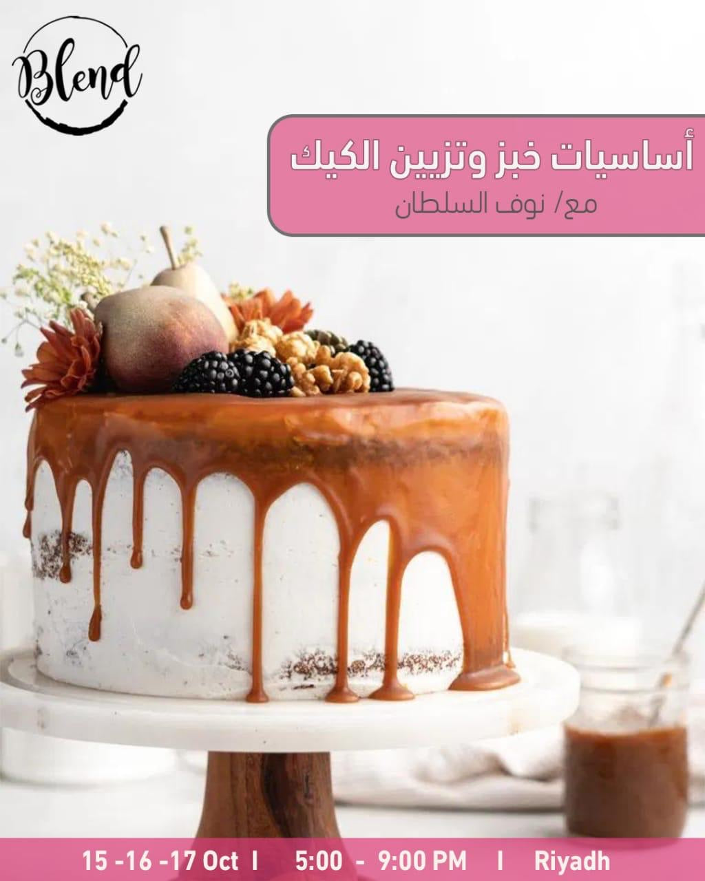 The Cake Class (15 to 17 Oct 2020)