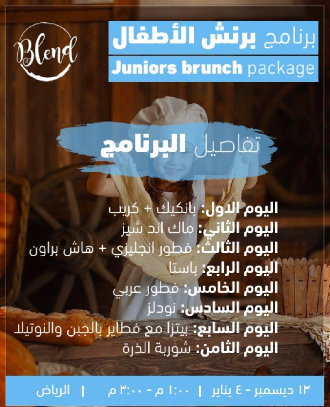 Juniors Brunch Package (13 Dec 2019 to 4 Jan 2020)