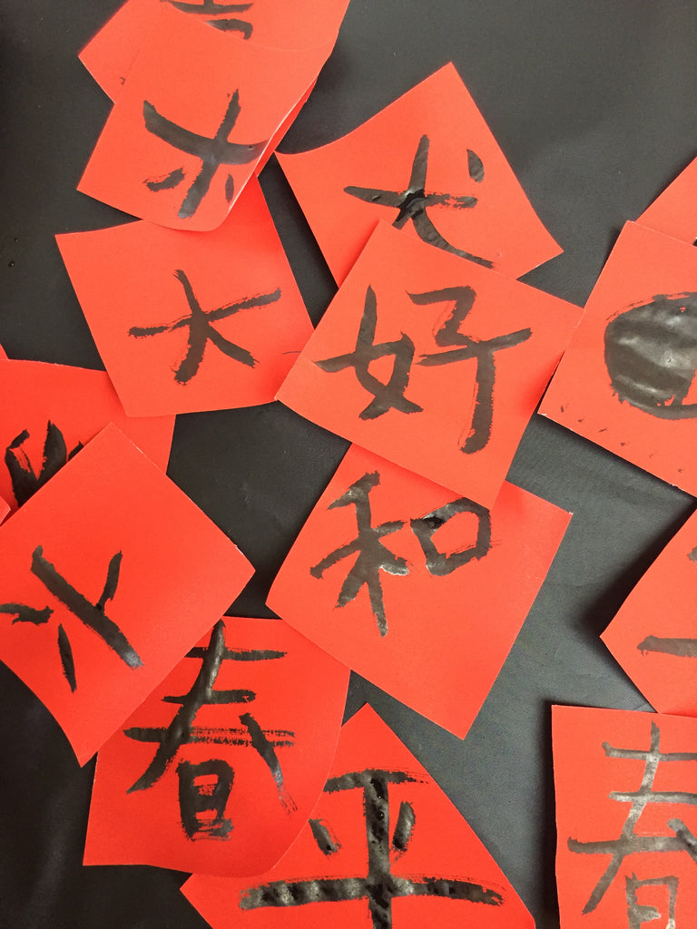 Chinese character calligraphy on red paper squares