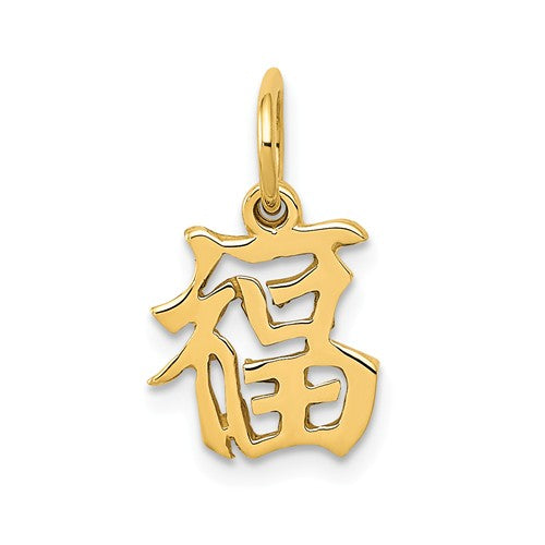 14k Yellow Gold Good Luck Chinese Character Pendant Charm