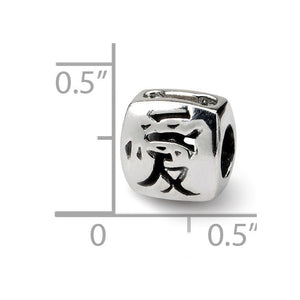 Authentic Reflections Sterling Silver Chinese Character Love Bead Charm